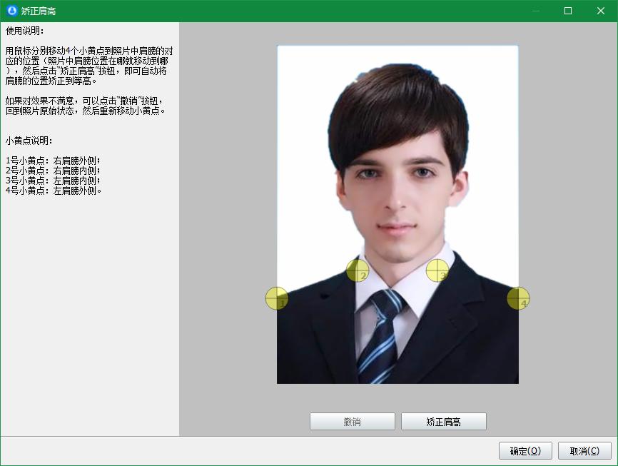 证件照片排版打印软件